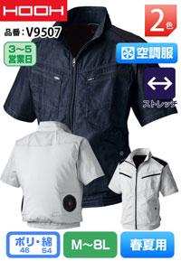 HOOH 鳳皇空調服V9507