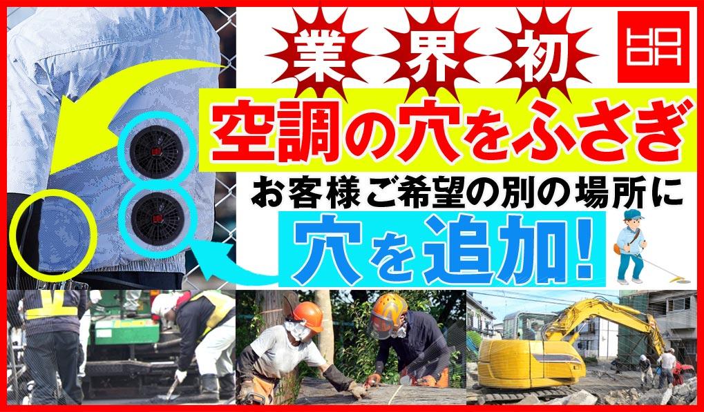 HOOH 鳳皇空調服4つ穴追加加工オーダーメイド