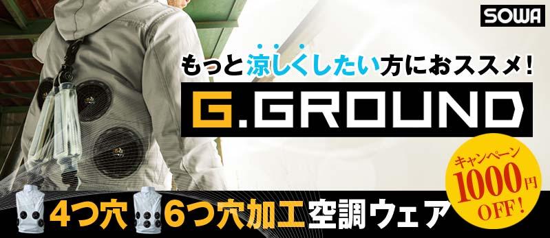 G.GROUND(ジーグランド)-SOWA空調服4つ穴・6つ穴加工