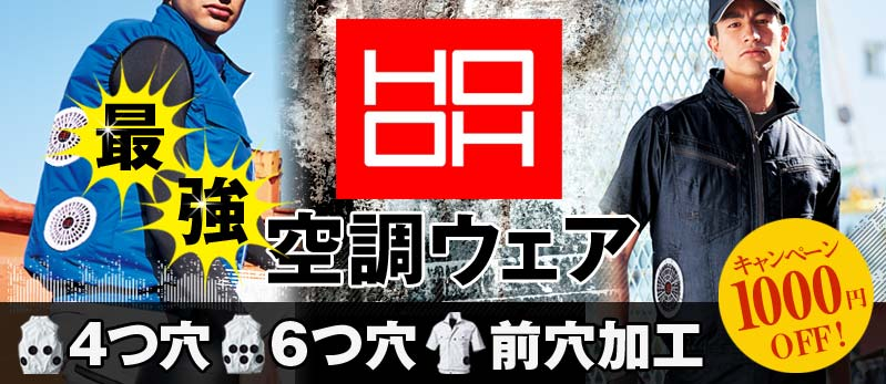 HOOH 鳳皇(村上被服)空調服4つ穴・6つ穴・前穴加工