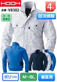 HOOH 鳳皇空調服V8302