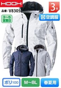 HOOH 鳳皇空調服V8305