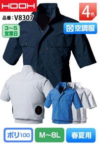 HOOH 鳳皇空調服V8307