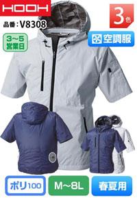 HOOH 鳳皇空調服V8308