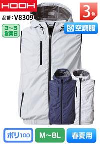 HOOH 鳳皇空調服V8309