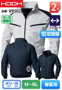 HOOH 鳳皇空調服V9502