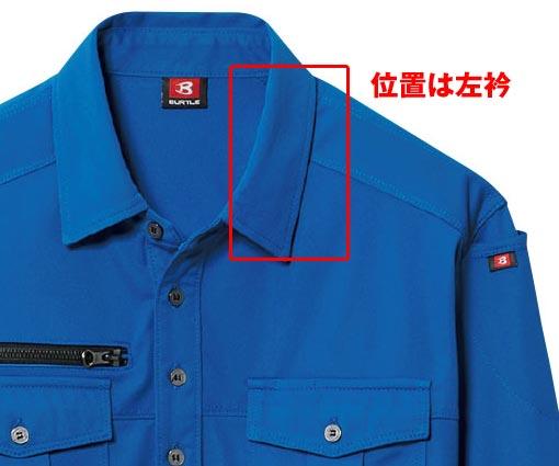 刺繍位置左衿