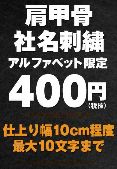 0015肩・肩甲骨 社名刺繍