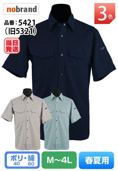 5421半袖シャツ