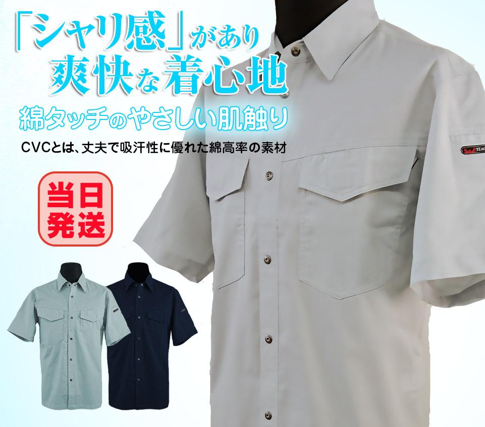 作業服シャツ5421(旧5321)
