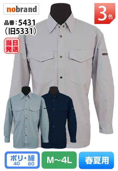 5431長袖シャツ