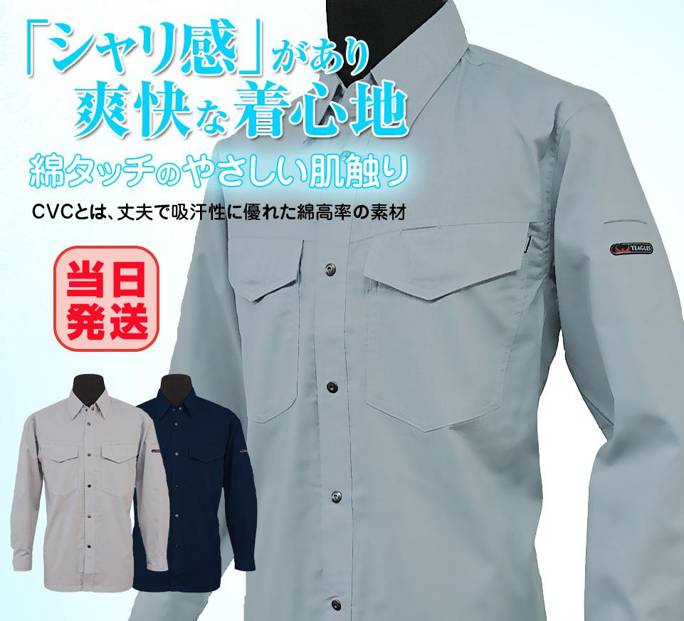 作業服シャツ 5431(旧5331)