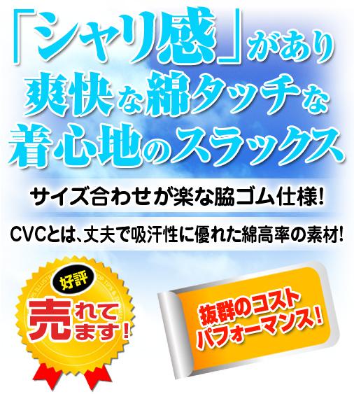 作業服ズボン CVCカーゴパンツ5461(旧5361)