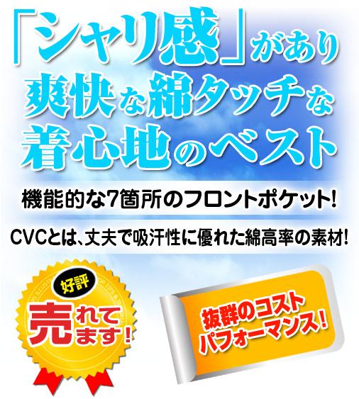ベスト5481(旧5381)CVC作業ベスト