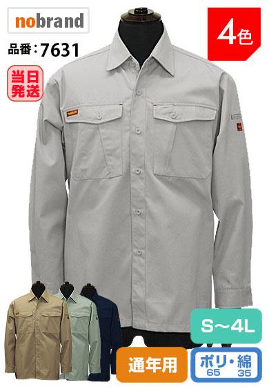 7631長袖シャツ