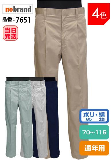 作業服ズボン 7651 TCスラックスパンツ【大きいサイズも普通サイズと同じ値段でお買い得!】