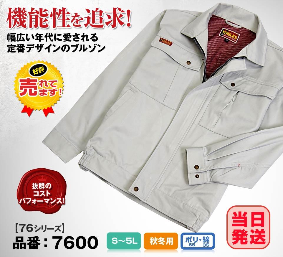 作業服ブルゾン/7600