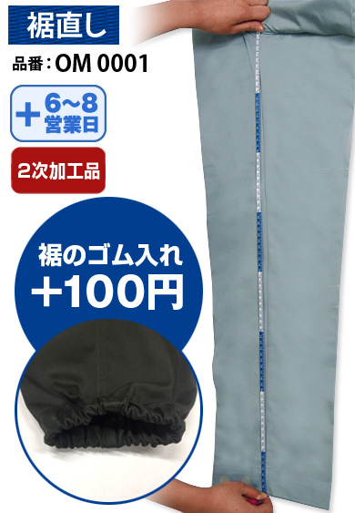 OM0001裾上げ&裾絞り(ゴム入れ)
