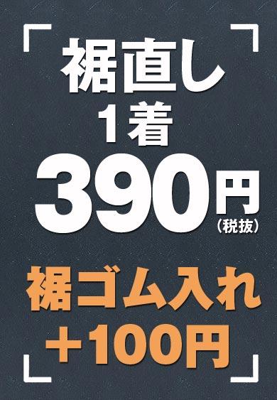 ズボン裾上げ1着390円/裾ゴム入れ+100円