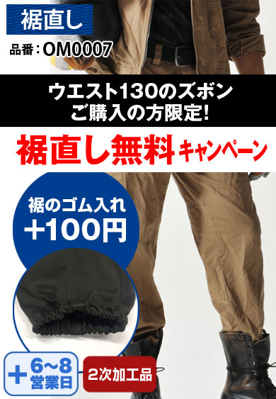 OM0007ウエスト130のズボンご購入の方限定裾直し無料キャンペーン