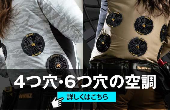 4つ穴・6つ穴の空調服