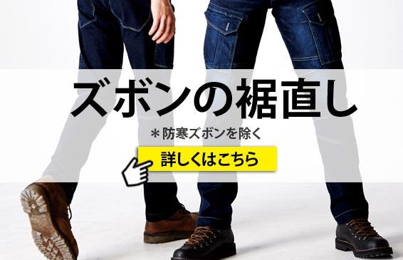 ズボンの裾直し
