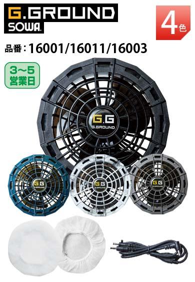 16001/16011/16003ファンセット