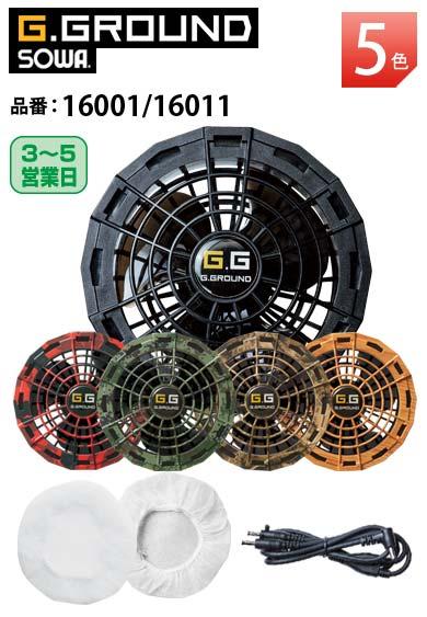 SOWA 品番16001/16011 ファンセット