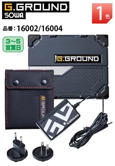 16002/16004バッテリー充電器セット