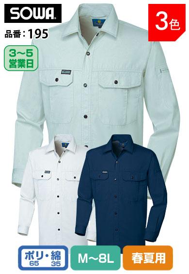 195長袖シャツ