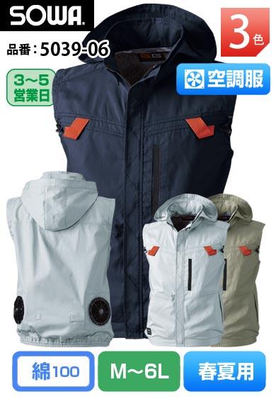5039-06空調服ベスト