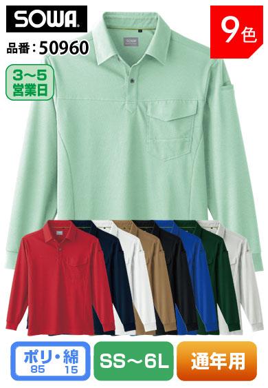 SOWA 50960 桑和 長袖ポロシャツ