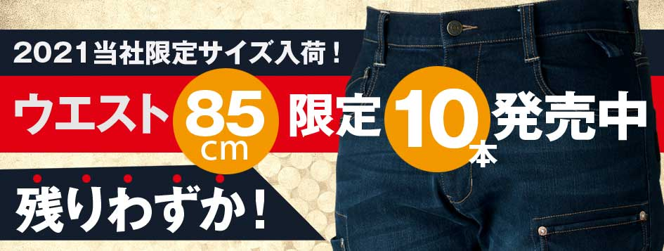 ウエスト85!限定10本発売中!
