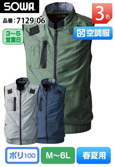 7129-06空調服ベスト
