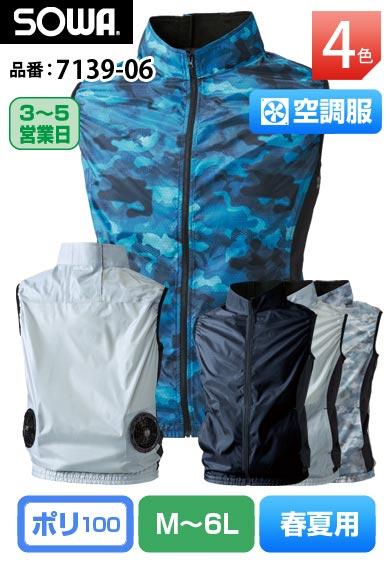 7139-06空調服ベスト
