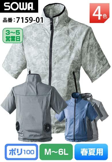 7159-01空調服半袖ブルゾン