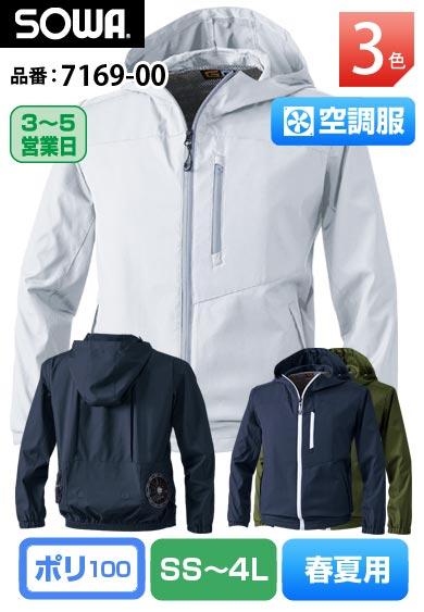7169-00空調服ブルゾン