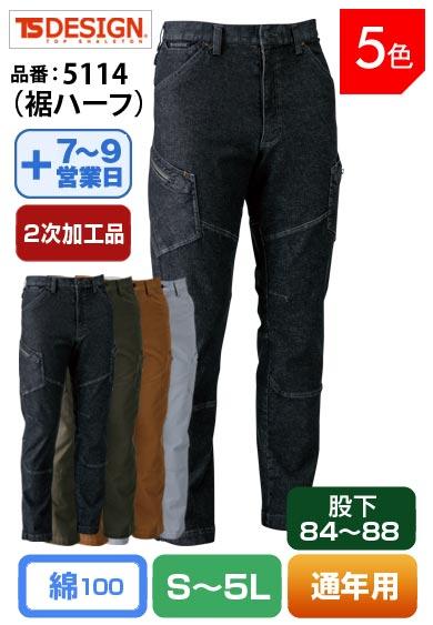 TS DESIGN 5114 藤和 カラーラボ綿シリーズ メンズカーゴパンツ