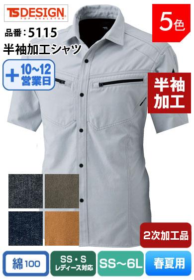 おしゃれな作業服 TS DESIGN 5115 半袖加工