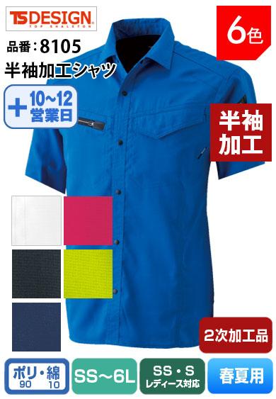 おしゃれな作業服 TS DESIGN 8105 半袖加工